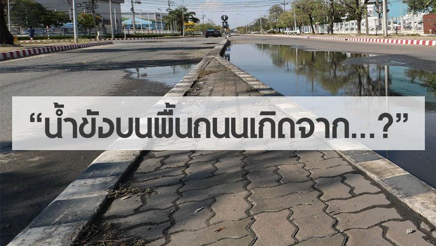 น้ำขังบนพื้นถนนเกิดจาก
