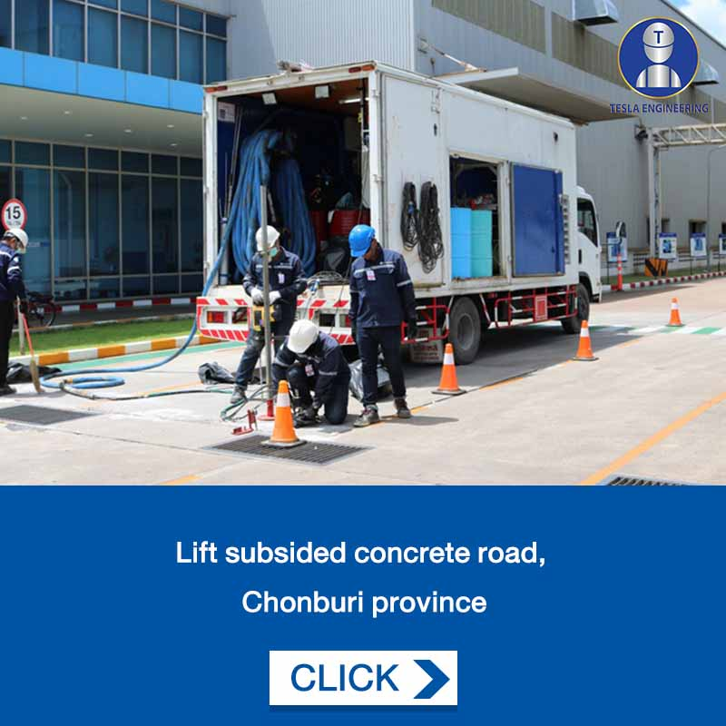 ซ่อมพื้นถนน