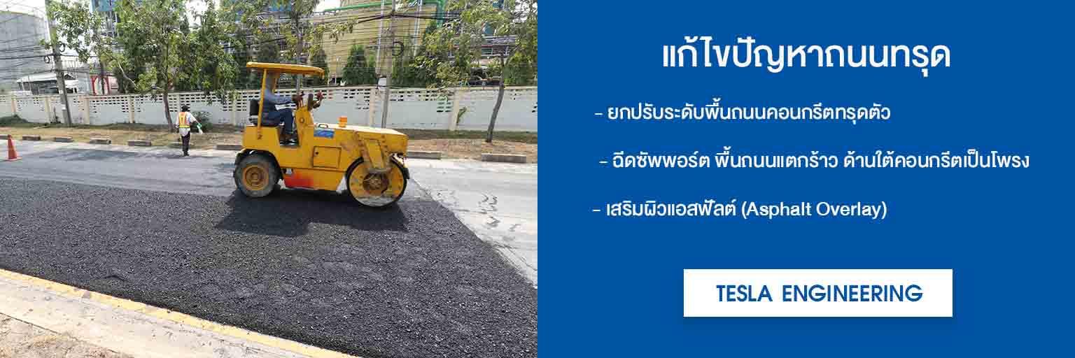 ซ่อมถนนทรุด